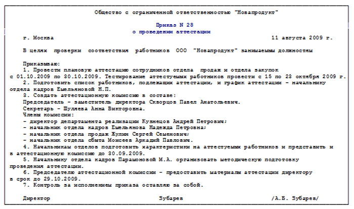 приказ о проведении аттестации работников образец - фото 3