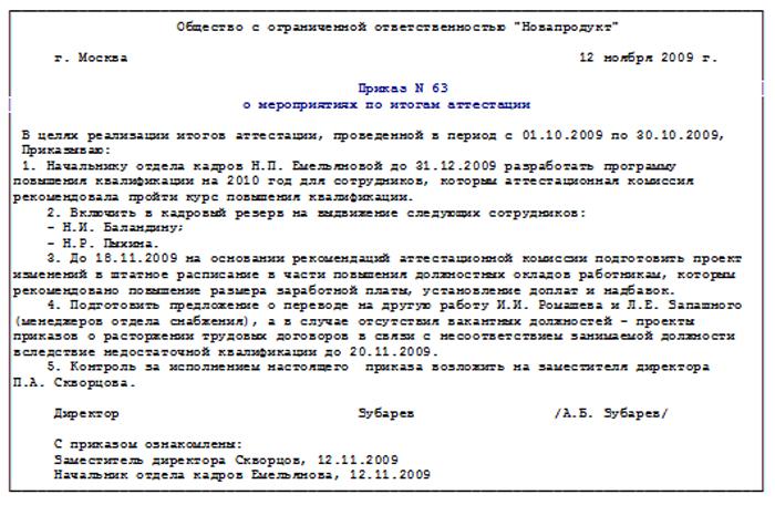 приказ об утверждении положения об аттестации работников образец